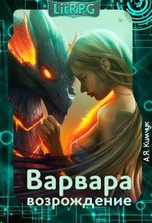 """Книга. """"Варвара. Возрождение"""" читать онлайн"""
