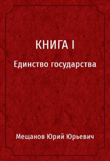 """Книга. """"Книга 1 Единство государства"""" читать онлайн"""