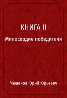 """Книга. """"Книга 2 Милосердие победителя"""" читать онлайн"""