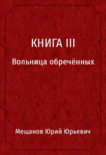 """Книга. """"Книга 3 Вольница обречённых"""" читать онлайн"""