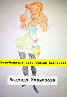 """Книга. """"Незабываемое лето Соньки Карницкой"""" читать онлайн"""