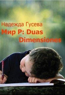 "Книга. ""Мир Р: Duas Dimensiones"" читать онлайн"