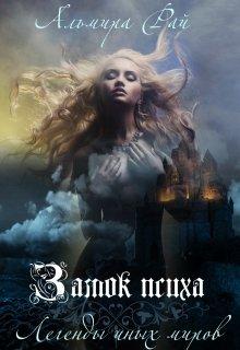 """Книга. """"Замок психа. Легенды иных миров"""" читать онлайн"""