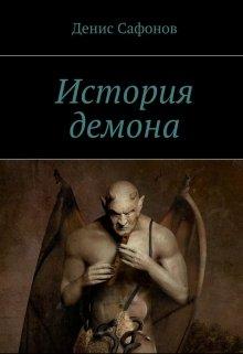 """Книга. """"История демона"""" читать онлайн"""
