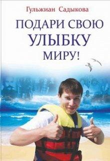 """Книга. """"Подари свою улыбку Миру! 16+"""" читать онлайн"""