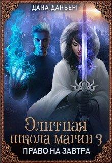 """Книга. """"Элитная школа магии 3. Право на завтра"""" читать онлайн"""