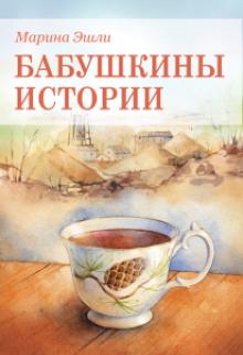 """Книга. """"Бабушкины истории (роман в новеллах, здесь часть из них!)"""" читать онлайн"""