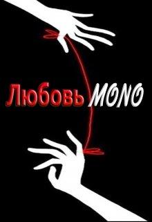 """Книга. """"Любовь Mono"""" читать онлайн"""