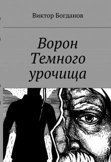 """Книга. """"Ворон темного урочища"""" читать онлайн"""