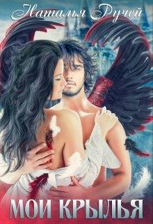 """Книга. """"Мои крылья"""" читать онлайн"""