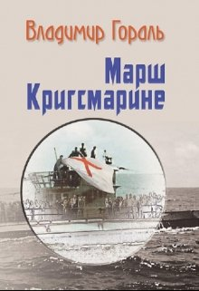 "Книга. ""Марш Кригсмарине"" читать онлайн"