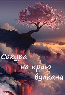 """Книга. """"Сакура на краю вулкана"""" читать онлайн"""