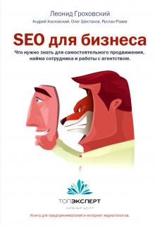 """Книга. """"Seo для бизнеса"""" читать онлайн"""