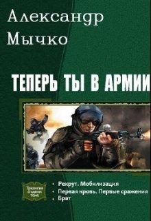 """Книга. """"Теперь ты в армии. Первая часть - Рекрут. """" читать онлайн"""