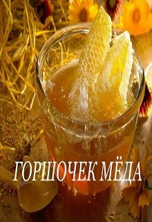"""Книга. """"Горшочек меда"""" читать онлайн"""