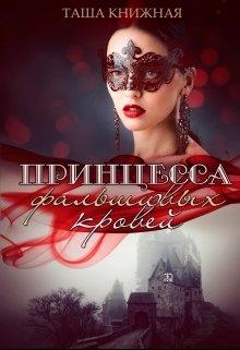 """Книга. """"Принцесса фальшивых кровей"""" читать онлайн"""