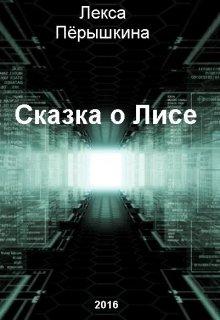 """Книга. """"Сказка о Лисе"""" читать онлайн"""