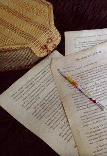 "Книга. ""Записки из сундука"" читать онлайн"