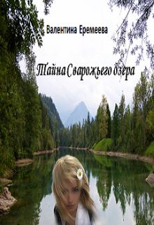 """Книга. """"Тайна  Сварожьего озера"""" читать онлайн"""