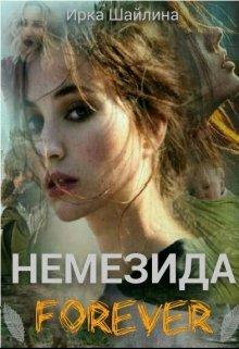 """Книга. """"Немезида Forever"""" читать онлайн"""
