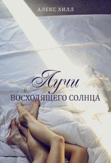 "Книга. ""Лучи восходящего солнца"" читать онлайн"