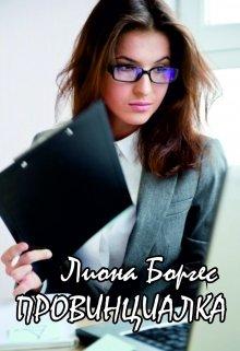 """Книга. """"Провинциалка"""" читать онлайн"""