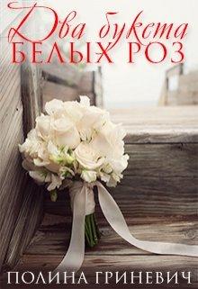 """Книга. """"Два букета белых роз"""" читать онлайн"""