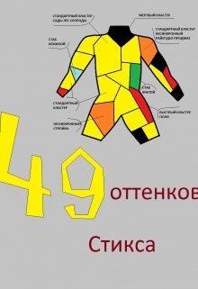 """Книга. """"Сорок девять оттенков Стикса"""" читать онлайн"""