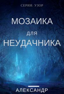 """Книга. """"Узор: Мозаика для неудачника"""" читать онлайн"""