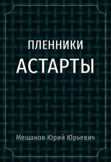"""Книга. """"Пленники Астарты"""" читать онлайн"""