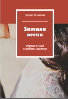 "Книга. ""Зимняя весна"" читать онлайн"