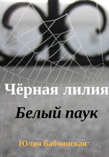 """Книга. """"Чёрная лилия, белый паук"""" читать онлайн"""