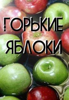 """Книга. """"Горькие яблоки"""" читать онлайн"""