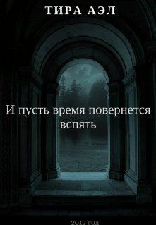 """Книга. """"И пусть время повернется вспять"""" читать онлайн"""