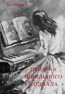 """Книга. """"Призрак школьного подвала"""" читать онлайн"""