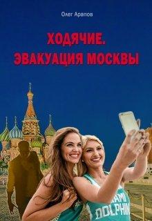 """Книга. """"Ходячие. Эвакуация Москвы"""" читать онлайн"""