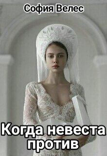 """Книга. """"Когда невеста против"""" читать онлайн"""