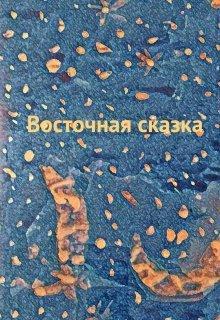 """Книга. """"Восточная сказка"""" читать онлайн"""