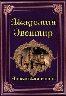 "Книга. ""Академия Эвентир"" читать онлайн"