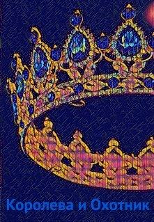 """Книга. """"Королева и Охотник"""" читать онлайн"""