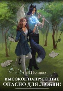 """Книга. """"Высокое напряжение. Опасно для любви!"""" читать онлайн"""