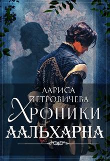 """Книга. """"Хроники Аальхарна"""" читать онлайн"""