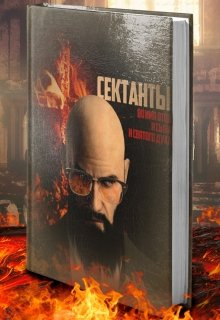 "Книга. ""Сектанты (анонс)"" читать онлайн"
