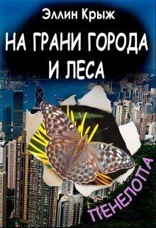 """Книга. """"Очарованный пенелопой"""" читать онлайн"""