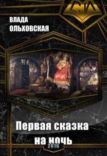 """Книга. """"Первая сказка на ночь"""" читать онлайн"""