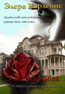 """Книга. """"Ужасная роза или История одной нифильянки"""" читать онлайн"""