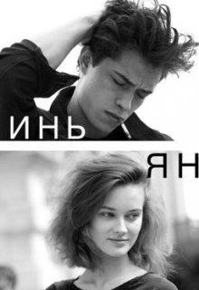 """Книга. """"Инь-ян"""" читать онлайн"""