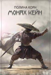 """Книга. """"Монах Кейн"""" читать онлайн"""