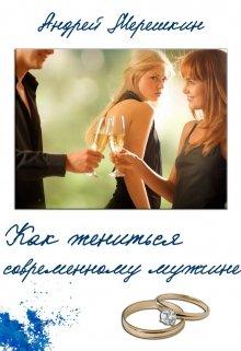 """Книга. """"Как жениться современному мужчине"""" читать онлайн"""