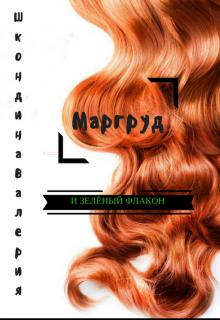 "Книга. ""Маргруд и зелёный флакон"" читать онлайн"